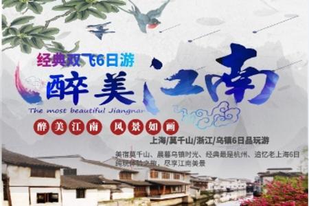 品质江南华东_莫干山、乌镇时光、经典杭州、追忆上海双飞六日游
