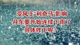 利奇马台风_受利奇马台风影响的活动