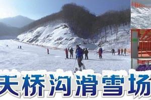 天桥沟滑雪场_天桥沟自驾门票_天桥沟滑雪特惠票
