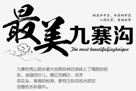 醉美成都—打卡大熊猫基地、都江堰、黄龙、九寨沟经典四日游