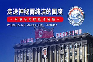 2020朝鲜马拉松五日游_朝鲜参加马拉松定制团多少钱