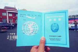 朝鲜旅游签证怎么办理_朝鲜旅游如何报名_多少钱