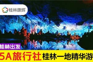 【艺术宫殿】桂林芦笛岩——国宾洞