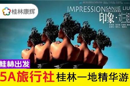 【爱尚阳朔】桂林漓江四星船+印象刘三姐+龙脊梯田五日游