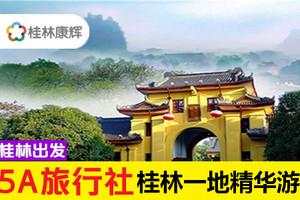 【市内王牌景点】桂林独秀峰、芦笛岩、象鼻山一日游