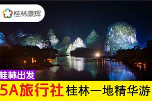 桂林漓江四星船印象刘三姐龙脊梯田四日游【含接送+3早4正餐】