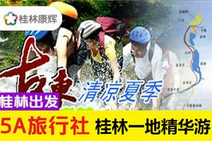 【醉美古冠】桂林漓江+阳朔+古东.冠岩纯玩跟团六日游
