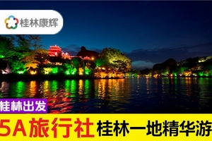 【桂林水上威尼斯】日/夜游两江四湖