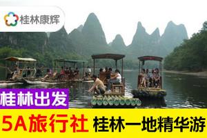 【VIP包车一日游】桂林漓江+阳朔一日游 专车专用,一价全包
