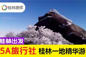 【猫儿山直通车二日游】云峰阁度假酒店-猫儿山门票-上下山车费