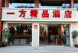 <strong>【桂林一方精品酒店】</strong>桂林火车站精品四星标准酒店