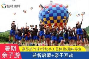 【暑期亲子游】桂林+漓江+阳朔四日跟团游,早订早优惠!