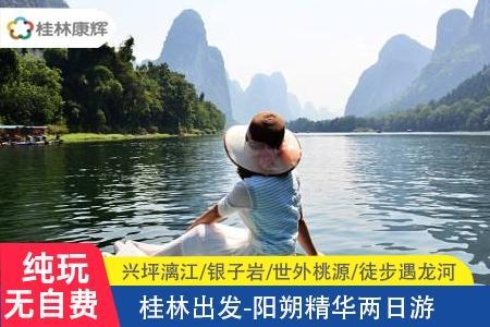 【爆款】桂林漓江+阳朔十里画廊+世外桃源精华二日游