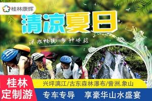 【VIP包车】桂林漓江+阳朔+古东瀑布+冠岩精华三日游