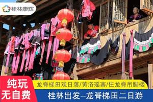 【梯田观日出】桂林龙脊梯田民俗文化二日游