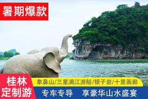 【VIP包车】桂林+漓江+阳朔经典三日游 三地连游,精华景点
