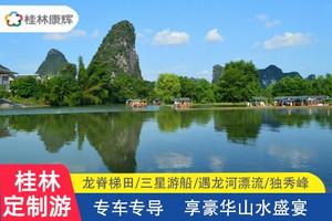 【VIP包车】桂林漓江+阳朔+龙脊全景五日游 私人独立成团