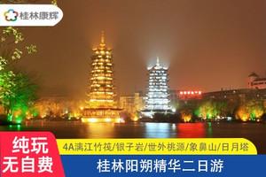 【新新桂林】桂林市内+漓江竹筏+阳朔二日游 品尝地道的美食