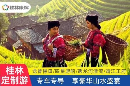 【VIP包车】桂林漓江+阳朔+龙脊梯田四日游 全程精华景点