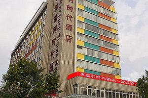 青岛特色酒店优惠预订(三星酒店,市区繁华地段)