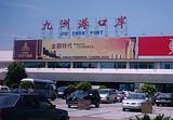 九洲港口岸出境 香港L签团队送关过关