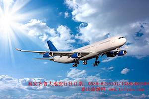泰安网上预订机票找哪家  预订特价国内机 国际机票