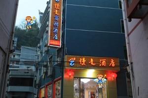凤凰慢走商务酒店 凤凰古城酒店预订