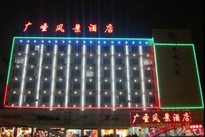 长沙广圣风景酒店 长沙火车站附近的酒店
