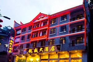 凤凰古城凯盛大酒店预订 凤凰县凯盛大酒店